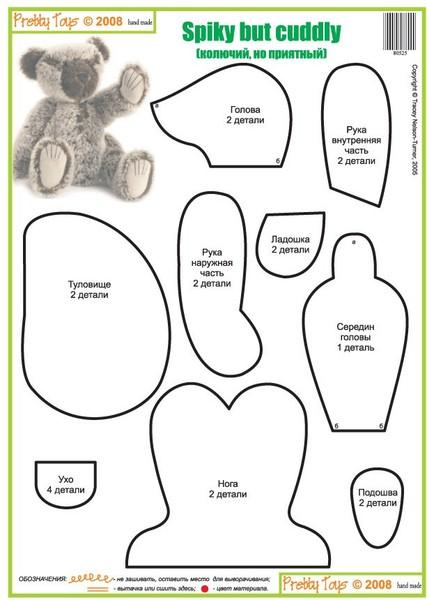 25 выкроек плюшевых медведей. Посиделки