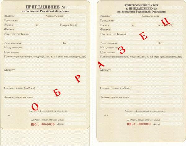 Как оформить приглашение иностранцу