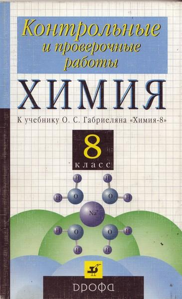 Учебник Физика 9 класс Перышкин Гутник ФГОС 2014