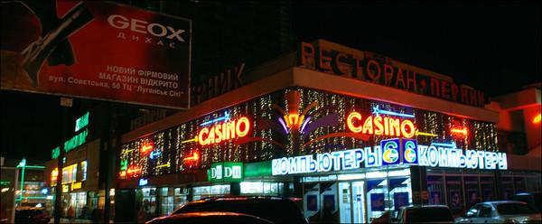 Ночной Луганск 1 (фото) .