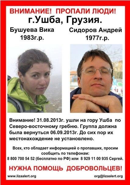 Пропал Андрей Сидоров