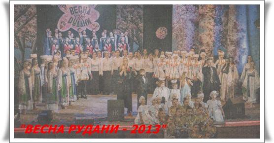 """""""Весна Рудани - 2013"""""""