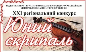 """XXI Регіональний конкурс """"Юний скрипаль"""""""
