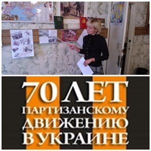 День партизанської слави в Україні
