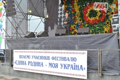 "ІІІ городской фестиваль национальных культур ""Єдина родина - моя Україна""."
