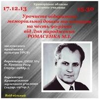 Вшанування пам'яті першого директора   Криворізького обласного музичного училища   Миколи Івановича Ромасенка