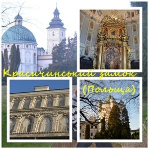 Подорож до країн Європи