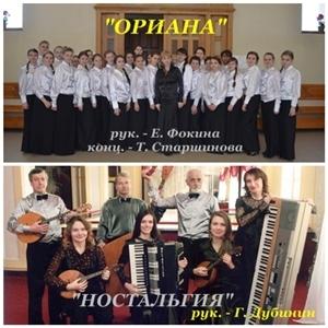 """Концерт - хор """"Ориана"""", инстр. ансамбль """"Ностальгия"""""""