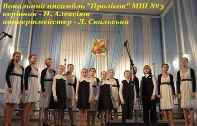 """""""Співоча весна - 2013"""""""
