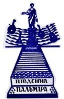 IV Международный фестиваль народно-инструментального искусства «ЮЖНАЯ ПАЛЬМИРА»