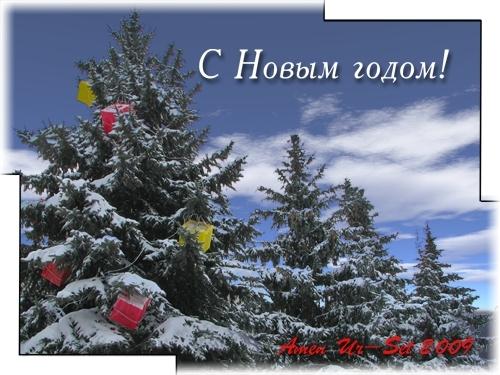 ©Amen Ur-Set,  2008