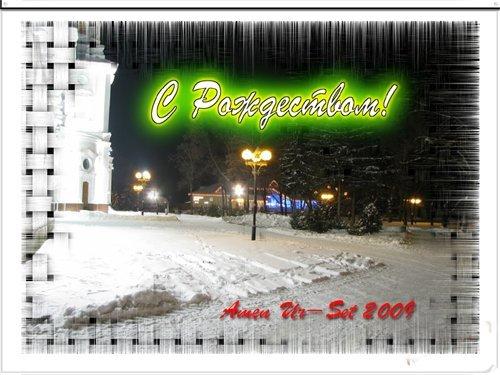 С Рождеством! ©Amen Ur-Set, 2008