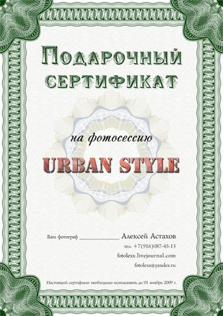 Фотограф Алексей Астахов. Подарочный сертификат