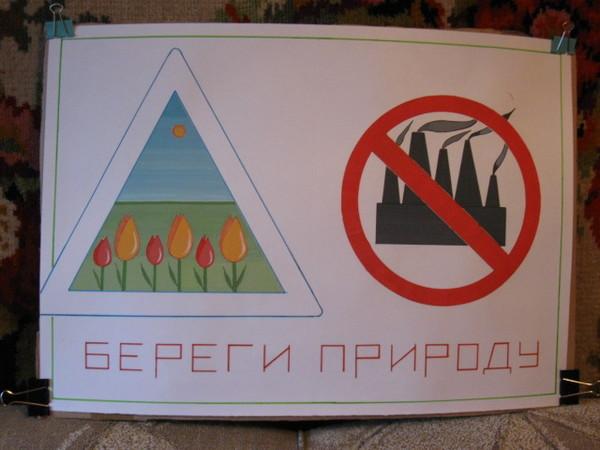 Рисунки детей берегите природу — Как ...: detejj.ru/рисунки-детей-берегите-природу...
