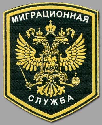 В Барнауле открыли Миграционный центр