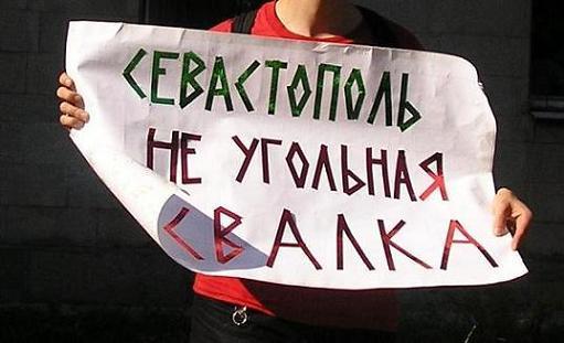 «Авлита» отказалась от строительства угольного терминала в Севастополе