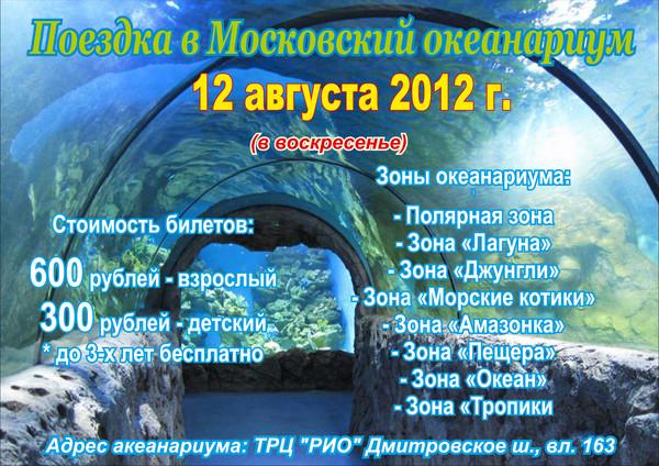 в Московский океанариум на