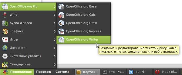Затем приступаем к установке офисного пакета: sudo dpkg -i /путь/к/директории/с/распакованным/архивом/ru/debs/*deb