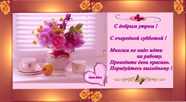 Поздравление на субботу