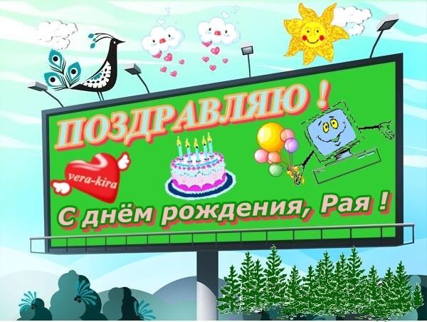 Поздравление раи с днем рождения