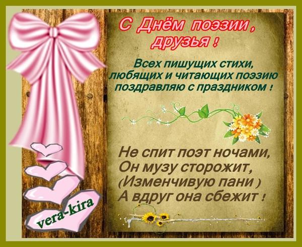 Поэтические поздравления с днём рождения