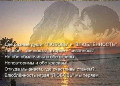 Голову влюбленность или сама любовь