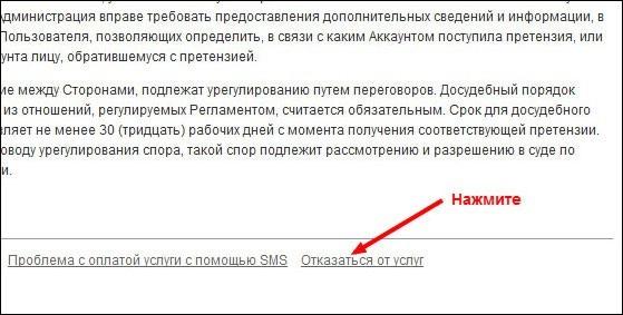 как удалиться из знакомств на mail ru