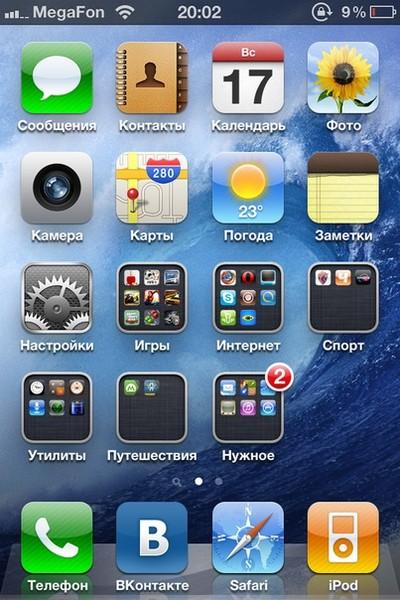 iphone 4 значки: