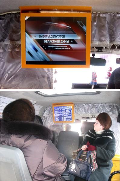 Маршрутное Телевидение г. Краснотурьинск - видео реклама в транспорте