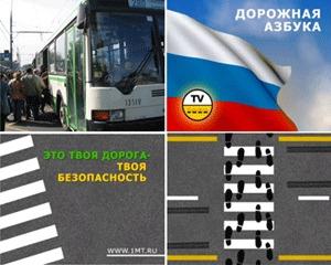 Безопасность на общественном транспорте, Первое Маршрутное Телевидение