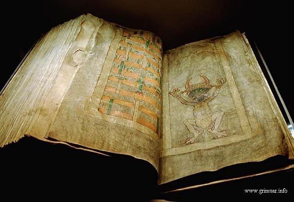 Большая Библия.