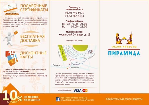 Как сделать листовку на компьютере своими руками - Masterzagara.ru