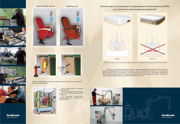 """Кресло  """"ОРИОН """" для кинотеатра. в разложенном состоянии 700 мм.  С креплением...  Кресло имеет откидное сиденье."""