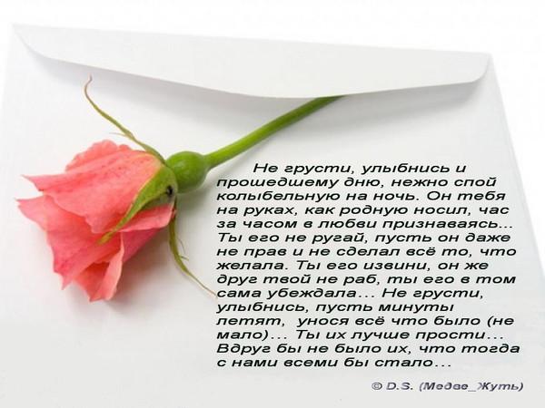 Стих не грусти женщине