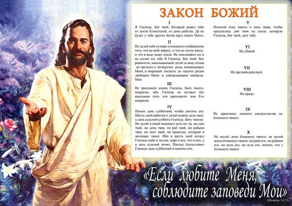 Изменил ли Спаситель IV заповедь?