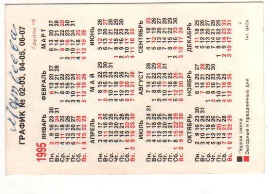 например, лунный календарь 1972 года по месяцам посмотреть Джульетта