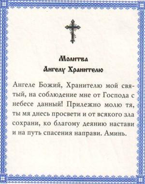 """Схемы вышивки, созданные авторами портала Xrest.  Ru на тематику  """" молитва """".  Следом отправились и... Всю ее..."""