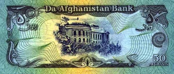 Афганские деньги продажа старых предметов