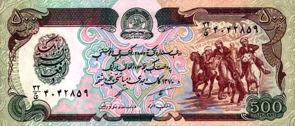 Деньги в афганистане одигитриевская церковь