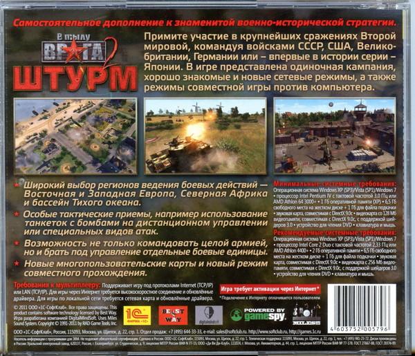 В тылу врага 2 Штурм / Men of War Assault. не запускается в тылу врага