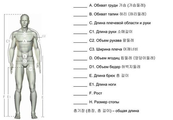 ...Чтобы узнать размер обуви,нужно на листке бумаги обвести свою ногу и измерить в мм,это и будет ваш корейский...