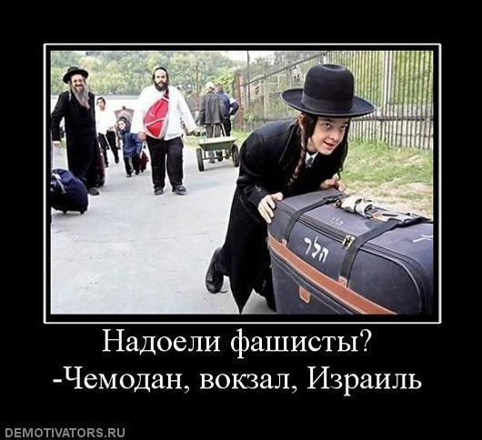 Наступление жидов на Русский язык.
