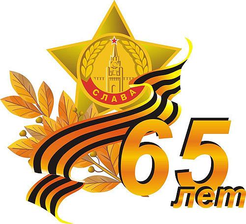 65 лет победы!