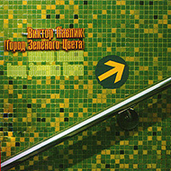 Виктор Павлик - Город зеленого цвета (2007)