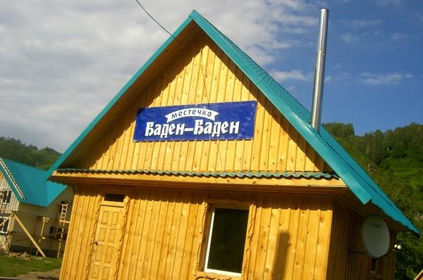 Хуторок «Баден-Баден» в Чарышском районе