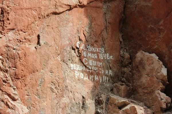 Надпись на скалах бойца С.Д. Куюкова, возвращающегося с фронта