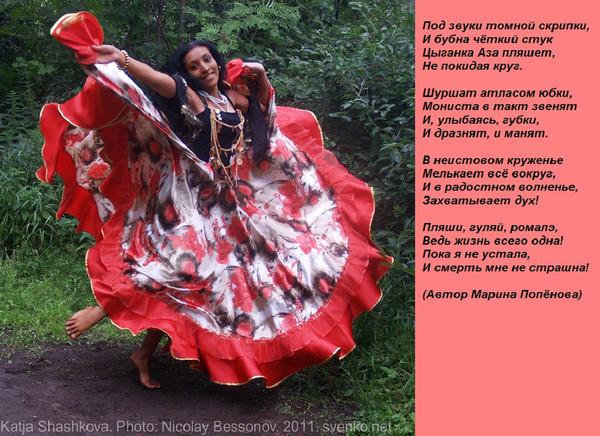 Поздравление на юбилее от цыган