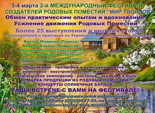 2-й международный Фестиваль Создателей Родовых Поместий «Мир Творцов»