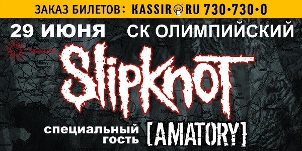 ����� SLIPKNOT + [AMATORY]