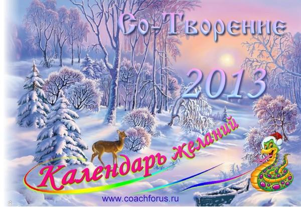 Календарь Желаний 2013 Москва 10.02.13